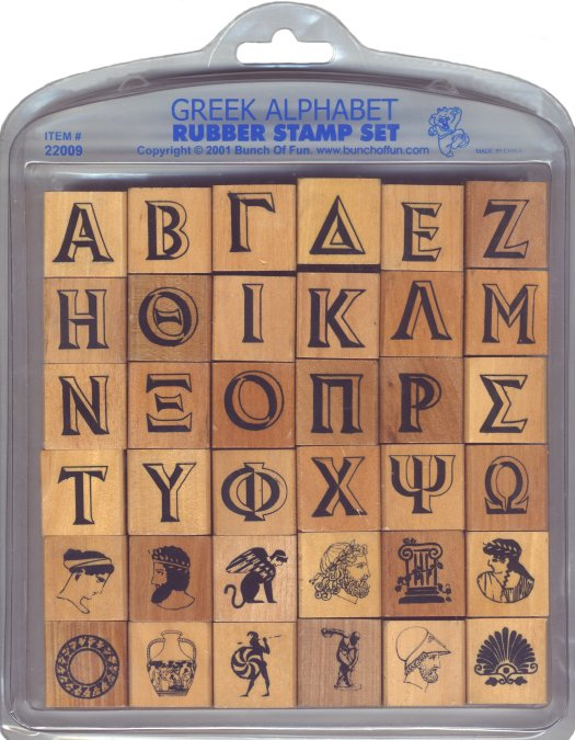 greek rubber stamp alphabet With greek letter stamps
