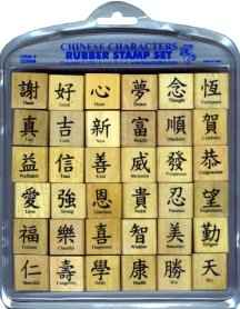 Chinese characters Rubber stamp alphabet