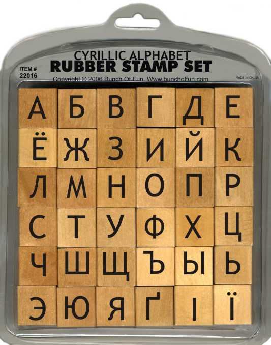 Cyrillic Alphabet Rubber Stamp Set