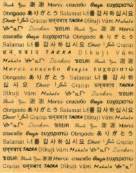 Multi Lingual Background Rubber Stamp